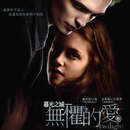 twilightmovie 圖像