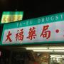 板橋大福藥局