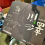 川澤創意飲品店