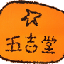 五吉堂•手感烘培
