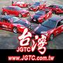 台灣JGTC
