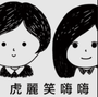 yao55 虎麗笑嗨嗨。美食旅遊生活